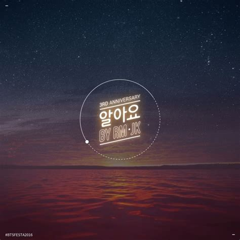 bts soundcloud 알아요 by rm jk of bts by bts free listening on soundcloud