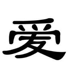 tattoo love chinese symbol chinese tattoo symbol quot love quot tattoo art gallery
