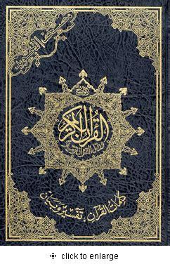 Limited Edition Al Quranku Mushaf Standar tajweed qur an standard edition 7 quot x 9 quot size mushaf al tajweed arabic only
