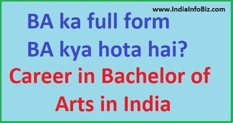 Mba Ka Form Kya Hai by Ba Form In ब ए क अर थ