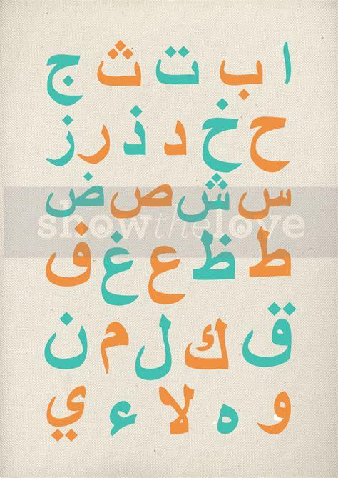 show the love alphabet amp alif ba ta