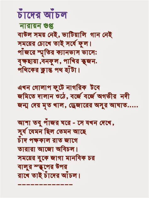 new year bangla kobita quotes in quotesgram