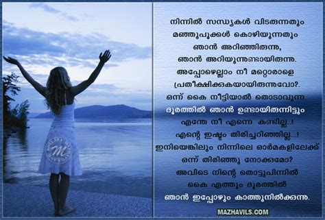 quotes about waiting for her in malayalam am with u malayalam images new calendar template site