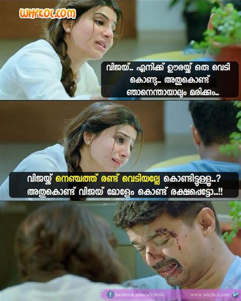 tamil movie dialogues 2016 tamil movie dialogues 2016 tamil movie dialogues 2016