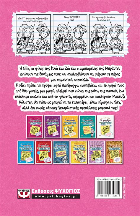 Dork Diaries 5 Cover dork diaries 10 tales from a not so pet sitter