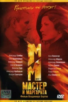 libro the master and margarita pel 237 cula the master and margarita 2005 мастер и маргарита master i margarita