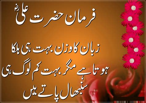 is tattoo haram in islam in urdu islami hindi shayri check out islami hindi shayri cntravel