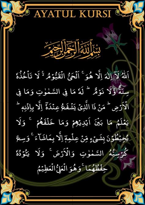 download mp3 surat ayat kursi ayatul kursi ki fazeelat barkat and tafseer in urdu