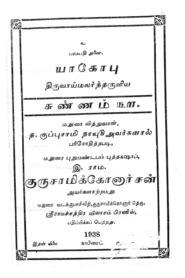 Tamil Books PDF - Download Free Tamil PDF Books