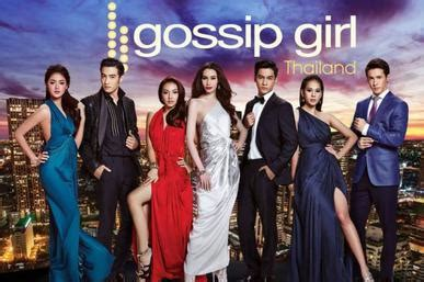 the gossip wiki gossip girl thailand wikipedia