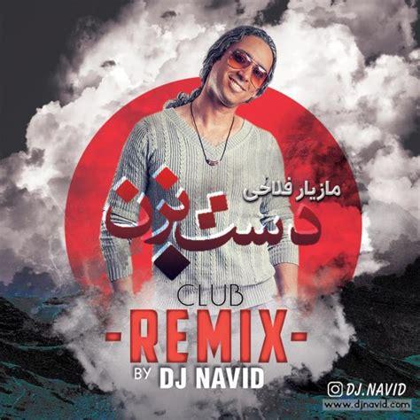 download mp3 i miss you remix club dj mike mazyar fallahi dast bezan dj navid club remix mp3