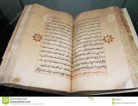 libro atheist muslim the libro sagrado antiguo del islam imagen de archivo imagen 5846675