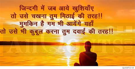 biography of facebook in hindi best hindi shayari life status quotes for facebook 2017