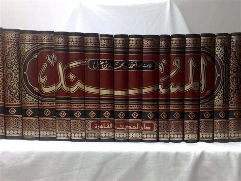 Musnad Imam Ahmad Jilid 3 مسند الامام احمد المكتبة الوقفية موسوعة