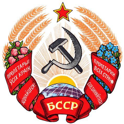 Armoirie De by Armoirie De La Rss Bielorusse