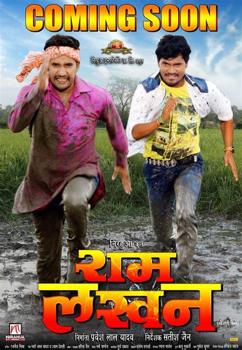ram lakhn song ram lakhan bhojpuri 2016 songs poster