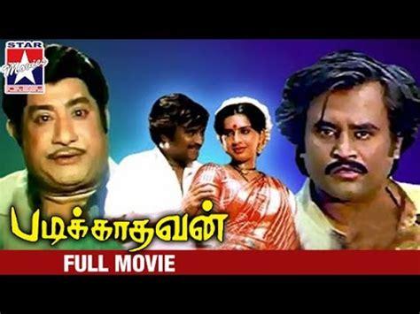 padikathavan movie songs padikathavan 2009 vidimovie