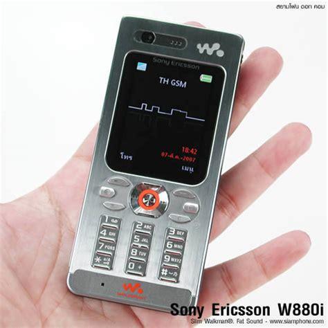 Shiny Review Sony Ericsson W880i by Sihone ร ว วโทรศ พท ม อถ อ Sony Ericsson W880i
