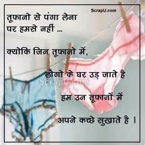 hindi jin toofano me logo ke ghar udd jate hai unme hum apne kachche