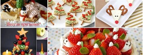 11 creative cing food ideas and recipes that will make 15 creative christmas food ideas recipes beesdiy com