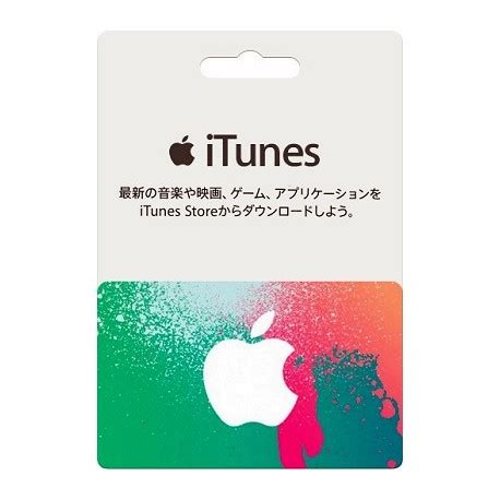 Itunes Gift Card Online Sale - itunes gift card japan