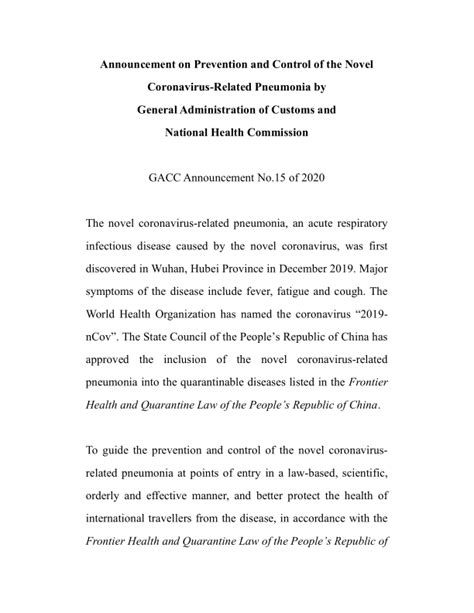 Announcement on Prevention and Control of the Novel