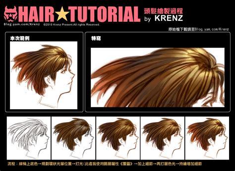 tutorial vector hair photoshop hair tutorial 2 by cushart on deviantart