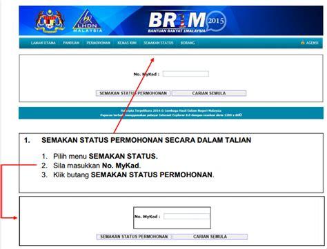 cara semak dan kemaskini permohonan br1m 2015 secara online cara membuat semakan status permohonan br1m 2015 secara