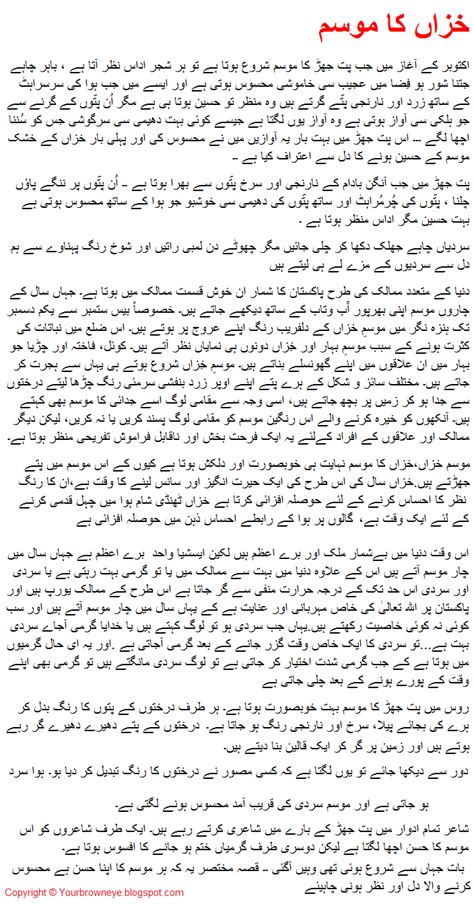 Mustaqbil Ka Pakistan Essay In Urdu by Autumn Essay In Urdu Autumn Season In Pakistan Khizan Ka