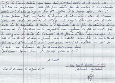 Lettre De L école Freudienne F 234 Te Pour La Fin De L 233 E Scolaire Un Souffle Pour Un Sourireun Souffle Pour Un Sourire