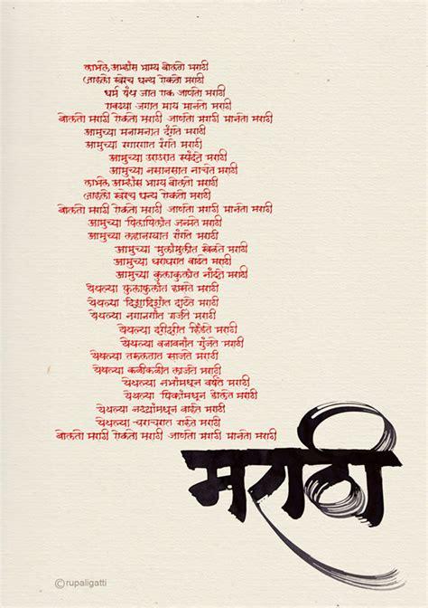 suresh bhat marathi kavita rupali gatti marathi abhimaan geet by the noted poet