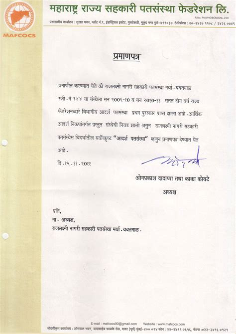 appreciation letter in marathi appreciation letter marathi appreciation letter marathi
