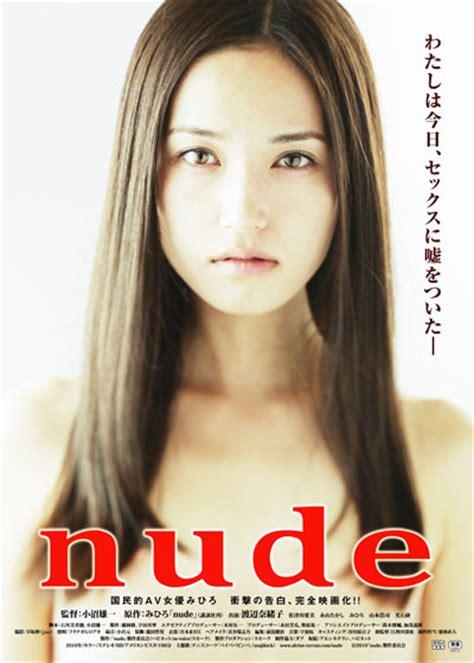 film online japanese 映画 nude シネマトゥデイ