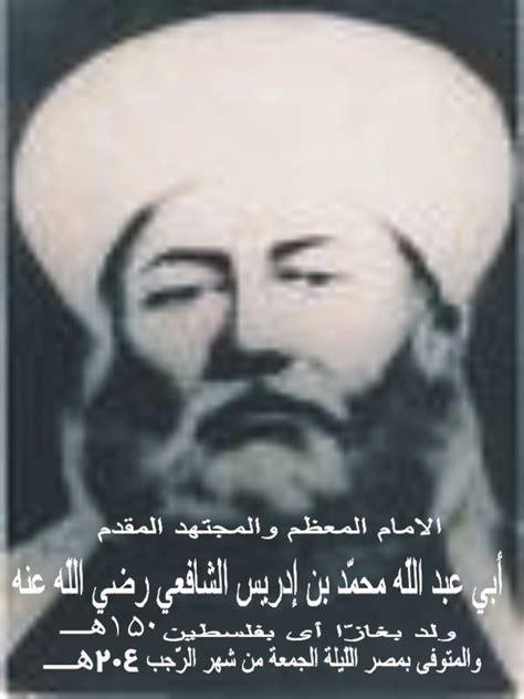 biodata imam al syafi i biografi imam syafi i al faqir azzein thea