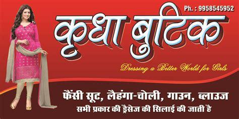kridha boutique flex banner hindi photoshop   flex