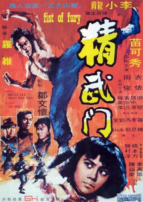 film china kung fu essential kung fu cinema 1 fists of fury kung fu tea