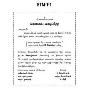 wedding invite wordings in tamil hindu wedding cards wordings in tamil mini bridal