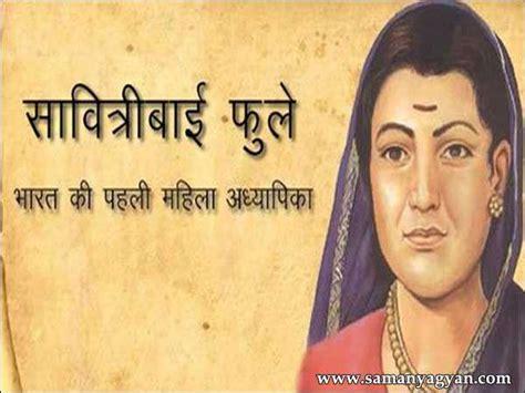 savitribai phule biography in english language भ रत क पहल मह ल अध य प क स व त र ब ई फ ल क ज वन पर चय