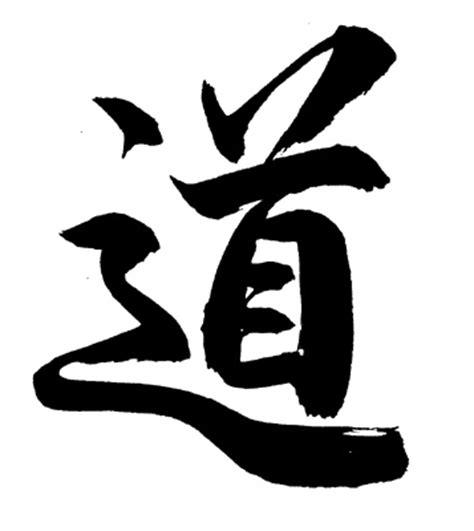 Charte Du Judo Club Judo Judo Club Mirande Clubeo