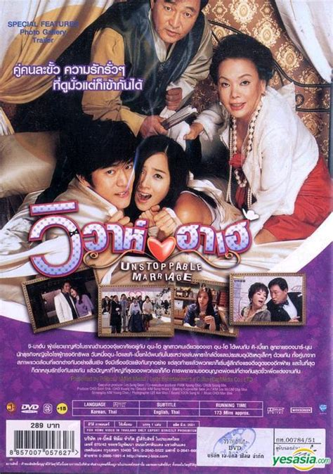 Unstoppable marriage thai sub series