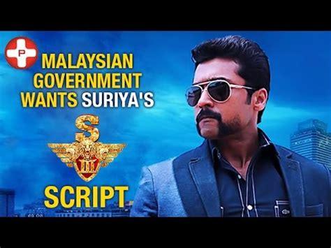 malaysian film news malaysian government wants suriya s s3 script latest