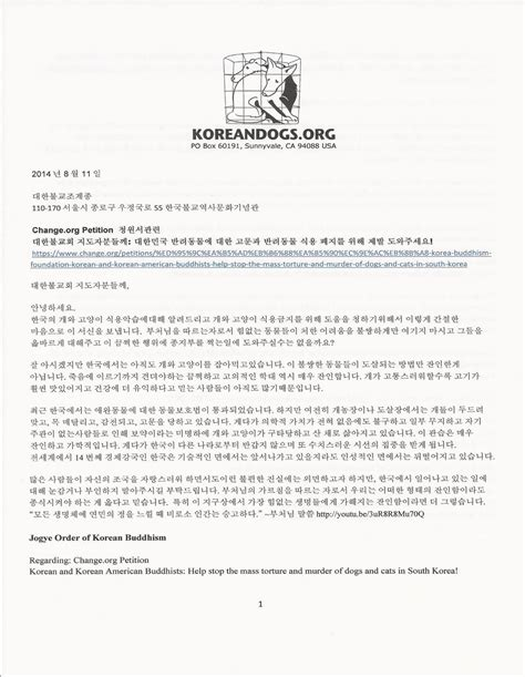 Petition Against Letter Petition Letters Mailed Korean Buddhists Help Stop The Mass And Murder Of Dogs And