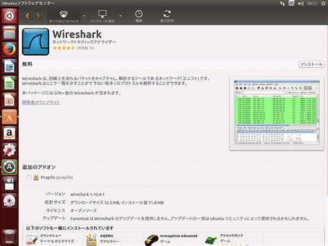 tutorial wireshark ubuntu 14 04 使い方をマスターすれば 怖いものなし 最強のネットワークツール wireshark itプロ必携の超便利システム