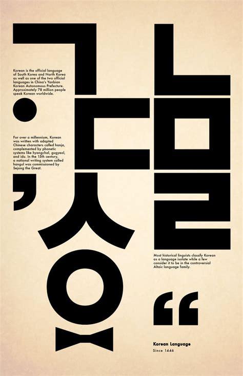 korean design korean language design b graphic pinterest