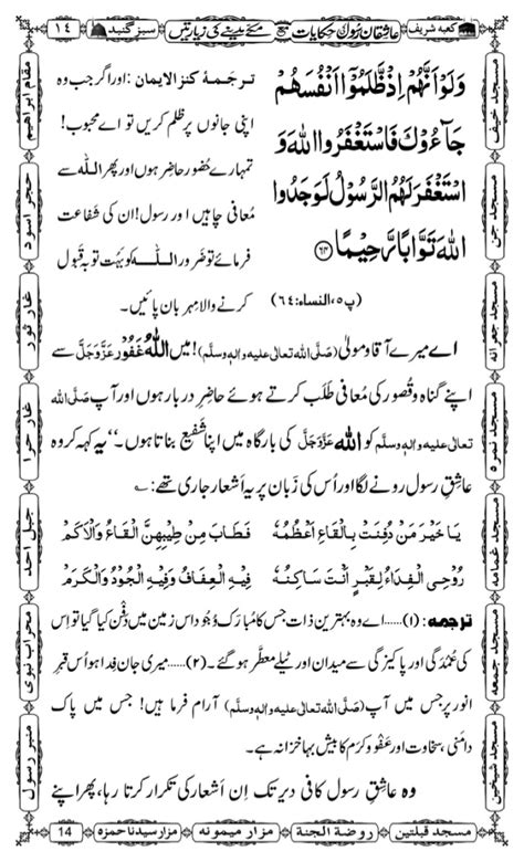aashiqan e rasool ki130 hikayaat urdu
