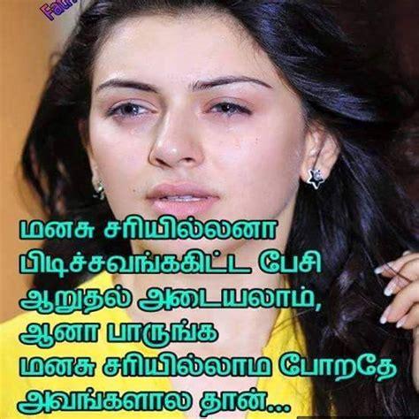 tamil whatsapp status and dp dailogue images love images tamil tamil lyrics for whatsapp status check out tamil lyrics