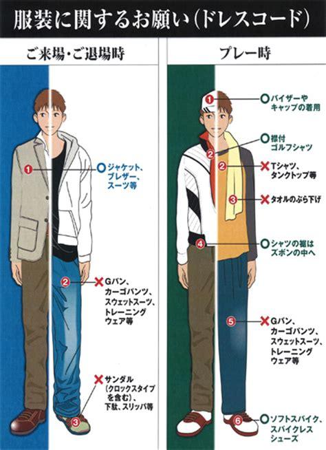 jp code ドレスコード