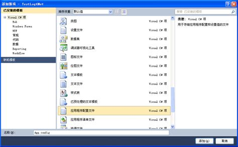 log4net config section c 使用log4net记录日志 学步园
