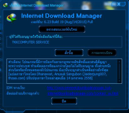 internet download manager idm 6 23 build 23 crack serial internet download manager 6 23 build 19 patch ต วล าส ด