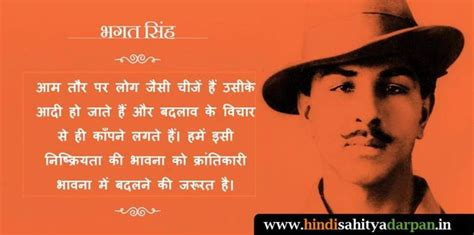 biography in hindi of bhagat singh bhagat singh quotes independence day quotes great quotes
